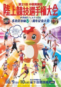 2020大会ポスター01