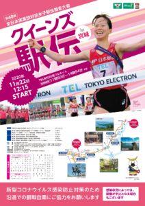 2020_Queens-EKIDEN_poster_1105_page-0001
